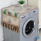 防塵罩洗衣機布藝蓋巾全自動滾筒式波輪洗衣機罩海爾鬆下美的洗衣機套