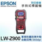 EPSON LW-Z900 工業手持標籤...