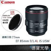 Canon EF 85mm f/1.4L IS USM 買再送Marumi 偏光鏡 台灣佳能公司貨 新一代L鏡頭 防手震 專業人像鏡 大光圈
