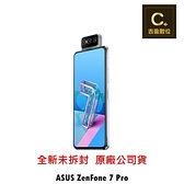 ASUS ZenFone 7 PRO ZS671KS (8G/256G) 【吉盈數位商城】歡迎詢問免卡分期
