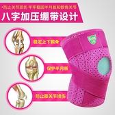 女士專用護膝運動跑步保暖護具
