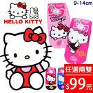 Hello Kitty  凱蒂貓  MIT台灣製造  止滑  直板襪  嬰兒襪  童襪  短襪  可挑款  顏色隨機出貨 9-14cm