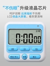 可靜音定時計時器提醒廚房烘焙秒表學生做題鬧鐘時間管理番茄鐘倒  降價兩天