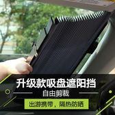 新年鉅惠 汽車遮陽簾自動伸縮前擋風玻璃遮陽板車內窗簾車用防曬隔熱遮陽擋