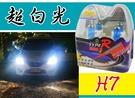 台灣製 TYPER 5100K 白光燈泡 H7 100W 高瓦數 鹵素燈泡 汽車大燈 燈泡 汽機車燈泡 升級型燈泡