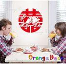 壁貼【橘果設計】喜字貼 DIY組合壁貼/牆貼/壁紙/客廳臥室浴室幼稚園室內設計裝潢