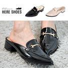 [Here Shoes]穆勒鞋-MIT台灣製 亮面皮質 跟高3.5cm 簡約純色 尖頭 穆勒鞋 包頭拖鞋—KIP719