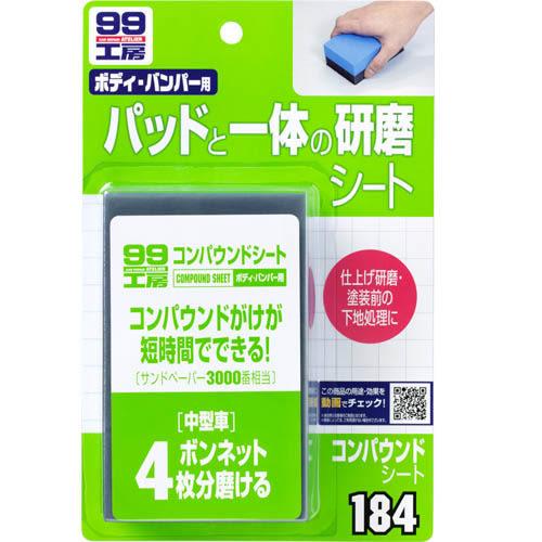 SOFT99 美容海棉