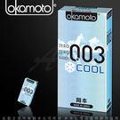 岡本003-COOL 冰炫極薄保險套 6入 避孕 衛生用品 安全計劃 貼身輕薄