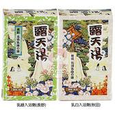 日本露天湯 入浴劑(20gx4包)乳綠/乳白/乳青/藥泉 4款可選【小三美日】