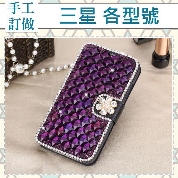 三星 S8 S9 Note8 Note5 A8Star A8 A6+ J4 J6 J7+ J7Pro J2Pro J3 S7 Edge J2Prime 手機皮套 訂做 小花滿鑽系列皮套