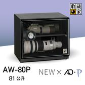 收藏家81公升暢銷經典型電子防潮箱 AW-80P