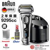 【德國百靈BRAUN】健康豪華組合-9系列音波電鬍刀 9295cc