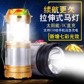 戶外燈戶外野營燈高亮LED馬燈太陽能燈露營燈應急燈帳篷燈可充電手提燈 【好康八八折】