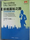 【書寶二手書T2/財經企管_HHF】前進富裕之路:亞洲新富消費力報告_王月魂博士