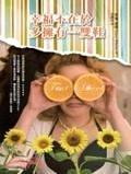 二手書博民逛書店《幸福不在於多擁有一雙鞋:Tout Sweet-文學人生系列》 R2Y ISBN:9862166029