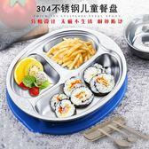 304不鏽鋼兒童餐盤寶寶分格餐盤快餐盤分隔餐盤 幼兒園餐盤餐具【快速出貨】