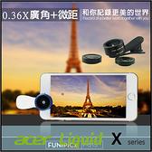 F-515 二合一手機鏡頭0.36X廣角+15X微距/自拍/ACER Liquid X1