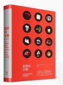 (二手書)創意的企圖:全球知名商品背後的絕讚點子