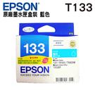 EPSON 133 T133 T133250 藍色 原廠墨水匣 盒裝 適用T22 TX120 TX420W TX320F