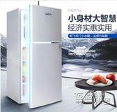 新飛冰箱小型雙門小冰箱家用宿舍冷藏冷凍電冰箱雙開門式節能保鮮igo 衣櫥の秘密