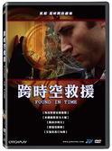 【停看聽音響唱片】【DVD】跨時空救援