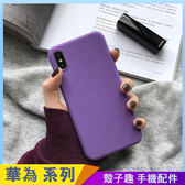 紫色磨砂殼 華為 Y7S Y7 P20 P20pro 霧面手機殼 Nova2i 保護殼保護套 全包邊防摔殼