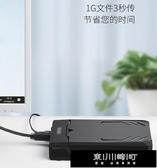 優越者硬碟外接盒3.5/2.5寸通用sata轉usb3.0台式機筆記本電腦外置 快速出貨