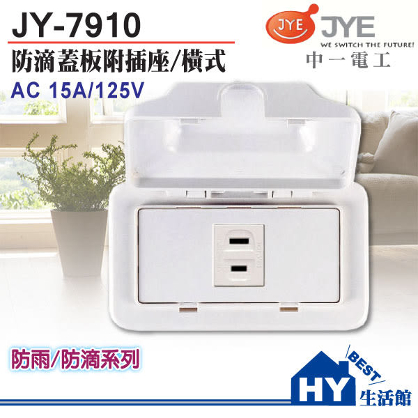 《HY生活館》JONYEI 中一電工 JY-7910橫式 附單插座防滴蓋板 浴室陽台室外適用