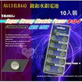 情趣用品 【TIANQIU】AG13、LR44 鈕釦水銀電池﹝10顆裝﹞【590037】