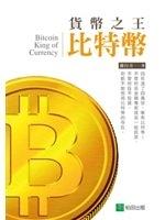 二手書博民逛書店 《貨幣之王比特幣》 R2Y ISBN:9865949334│嚴行方
