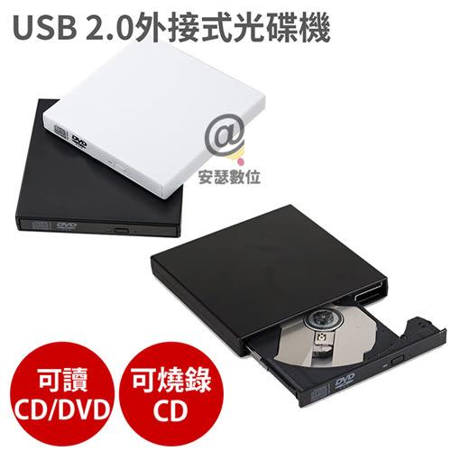 USB 2.0 外接式 光碟機【可讀CD/DVD、燒錄CD】筆電 ASUS Acer Macbook Air HP 外接盒 WINDOWS 微軟 隨插即用