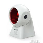 優庫激光掃描平台二維碼掃描槍超市收銀專用條碼掃碼搶掃碼器 陽光好物 NMS陽光好物