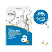 天天美麗 Pro安瓶極致保濕面膜 4入(25ml/片)