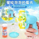 泡泡機 電動兒童泡泡槍棒不漏水全自動吹泡泡機電風扇玩具補充液 薇薇家飾