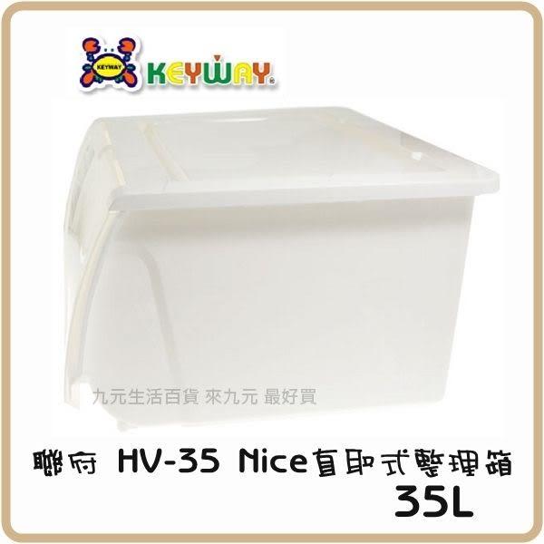【九元生活百貨】聯府 HV-35 Nice直取式整理箱 HV35