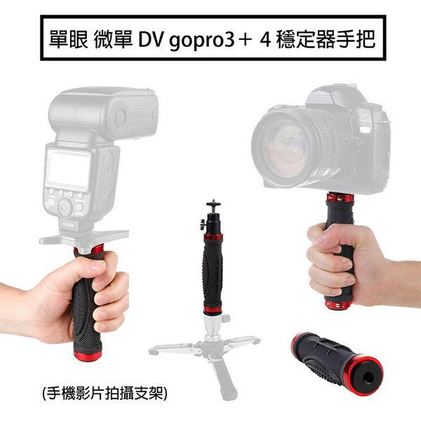 攝彩@單眼 微單DV gopro3+ 4穩定器手把 手機影片拍攝支架 自拍桿 手持握把 適用閃燈 DV攝影