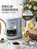 咖啡機小熊美式全自動煮咖啡機家用滴漏式小型迷你咖啡壺泡茶煮茶壺兩用LX220V 7月熱賣