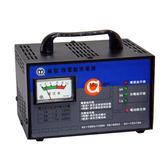 全自動充電機 (ME系列-12V6A)