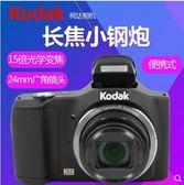 照相機Kodak/柯達 FZ152 高清數碼照相機攝像家用旅遊便攜卡片機變焦 Igo歡樂聖誕節