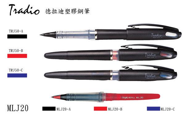 ※亮點OA文具館※飛龍Pentel TRJ50-CO 德拉迪塑膠鋼筆