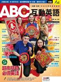ABC互動英語(純書版)2月號/2019 第200期