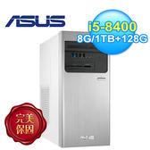 【ASUS 華碩】H-S640MB-I58400036T 8代i5 雙碟獨顯機 【限量送小鋼炮藍芽喇叭】