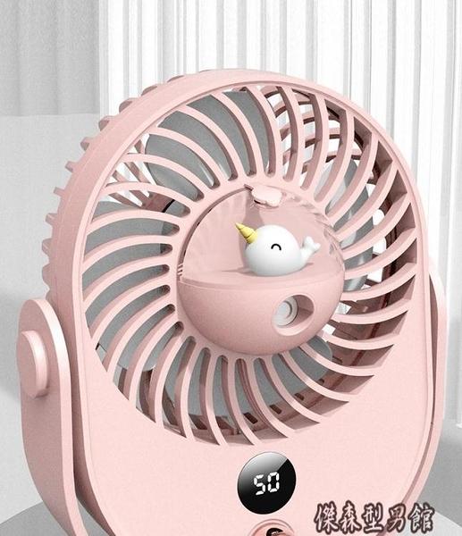 小風扇噴霧制冷usb可充電便攜式噴水降溫神器加濕器隨身電風扇 傑森型男館