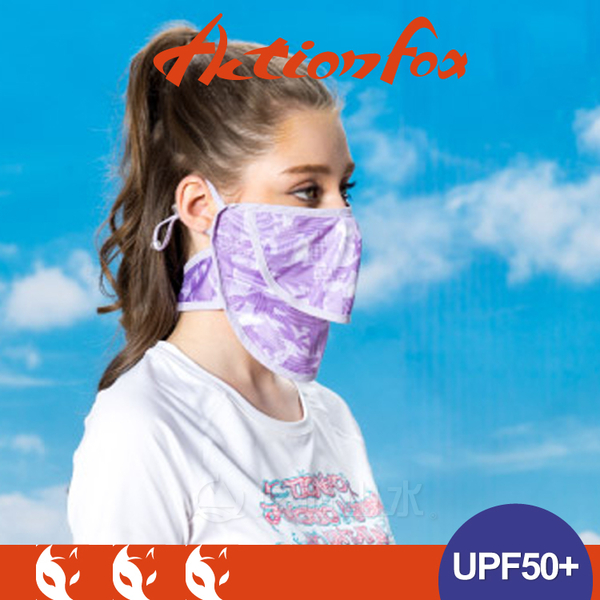 【ActionFox 挪威 抗UV口罩雙層《夾花紫》】633-4819/UPF50+/輕盈透氣/吸濕快乾/防靜電★滿額送