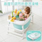 嬰兒折疊洗澡盆寶寶泡澡桶可坐躺小孩家用游泳浴桶兒童用品【奇趣小屋】