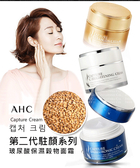 【2wenty6ix】正韓 AHC Capture 第二代駐顏系列玻尿酸保濕穀物面霜 (保濕/亮白/抗皺)50ml