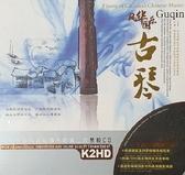 【停看聽音響唱片】【CD】風華國樂:古琴