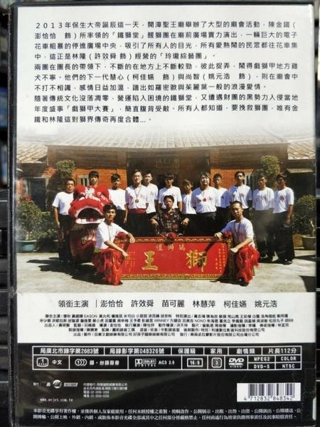 挖寶二手片-D17-正版DVD-華語【鐵獅玉玲瓏】-澎恰恰 姚元浩 許效舜 柯佳嬿 苗可麗(直購價)