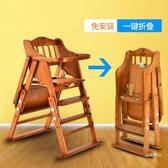 兒童餐椅 寶寶餐椅實木兒童餐桌椅子便攜式可折疊多功能小孩吃飯座椅家用【全館免運】